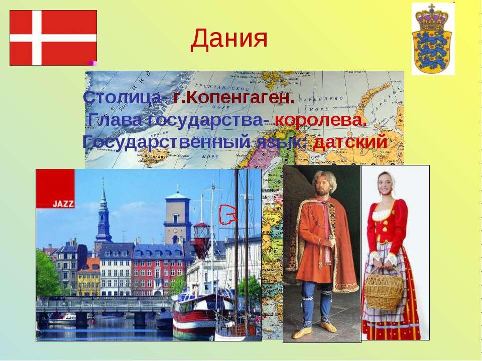 Дания Столица- г.Копенгаген. Глава государства- королева. Государственный язы...