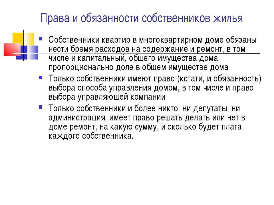 Права и обязанности собственников жилья Собственники квартир в многоквартирно...