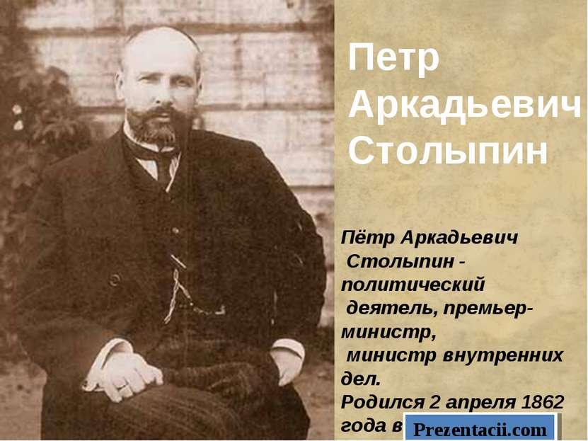 Пётр Аркадьевич Столыпин - политический деятель, премьер-министр, министр вну...