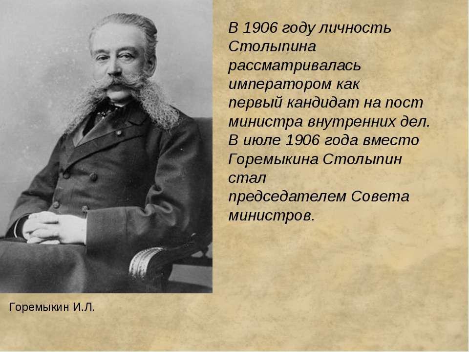 В 1906 году личность Столыпина рассматривалась императором как первый кандида...