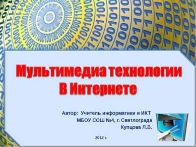 Автор: Учитель информатики и ИКТ МБОУ СОШ №4, г. Светлограда Купцова Л.В. 201...