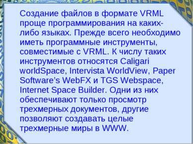 Создание файлов в формате VRML проще программирования на каких-либо языках. П...
