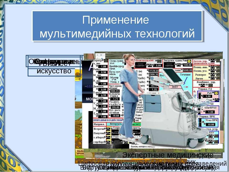 Применение мультимедийных технологий Образование Электронный учебник Мультиме...