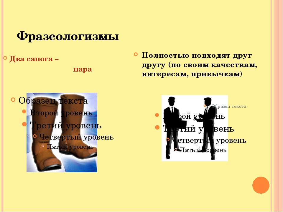 Фразеологизмы Два сапога – пара Полностью подходят друг другу (по своим качес...