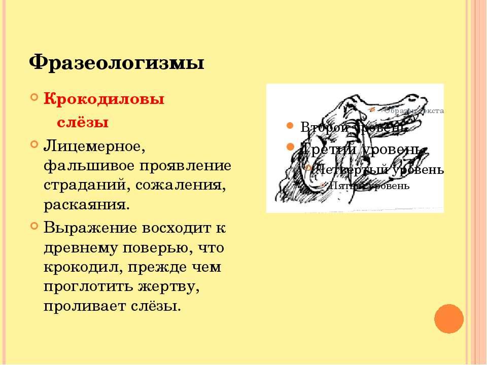 Фразеологизмы Крокодиловы слёзы Лицемерное, фальшивое проявление страданий, с...