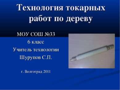 Технология токарных работ по дереву МОУ СОШ №33 6 класс Учитель технологии Шу...