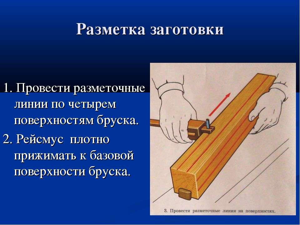 Разметка заготовки 1. Провести разметочные линии по четырем поверхностям брус...