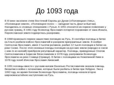 До 1093 года В XI веке заселили степи Восточной Европы до Дуная («Половецкая ...