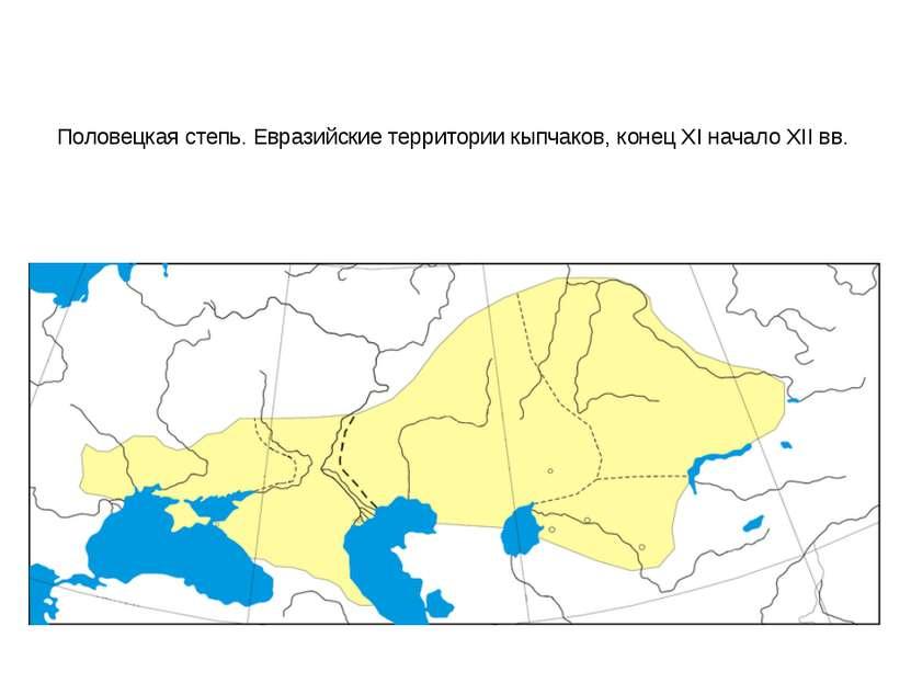 Половецкая степь. Евразийские территории кыпчаков, конец XI начало XII вв.
