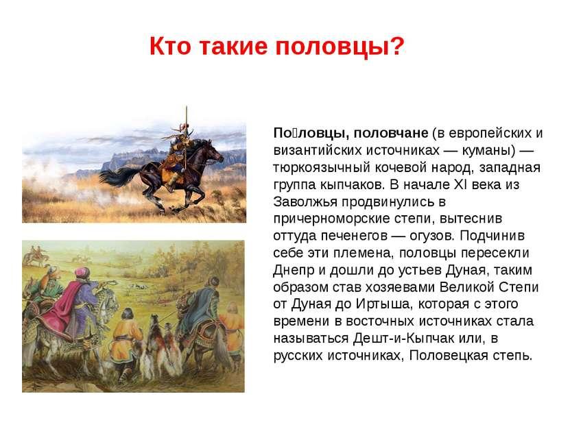 По ловцы, половчане (в европейских и византийских источниках — куманы) — тюрк...