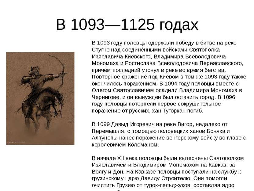 В 1093—1125 годах В 1093 году половцы одержали победу в битве на реке Стугне ...