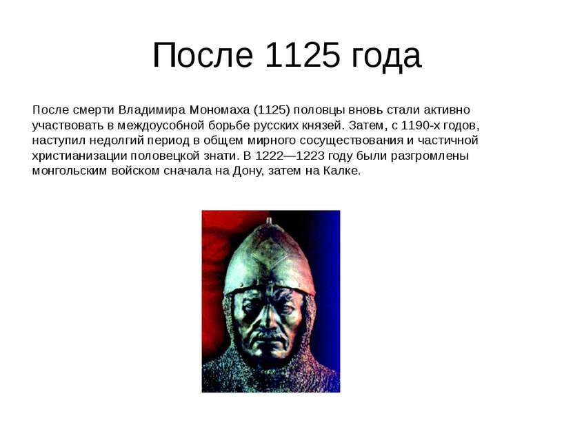 После 1125 года После смерти Владимира Мономаха (1125) половцы вновь стали ак...