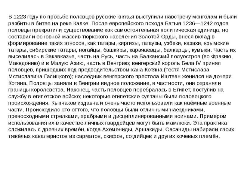 В 1223 году по просьбе половцев русские князья выступили навстречу монголам и...