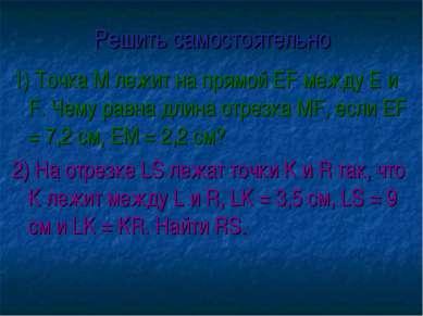 Решить самостоятельно 1) Точка М лежит на прямой ЕF между Е и F. Чему равна д...