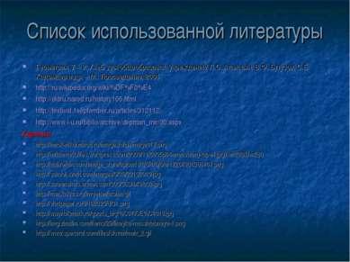 Список использованной литературы Геометрия, 7 – 9: Учеб. для общеобразоват. у...