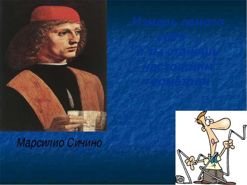 Марсилио Сичино Измерь самого себя – и ты станешь настоящим геометром