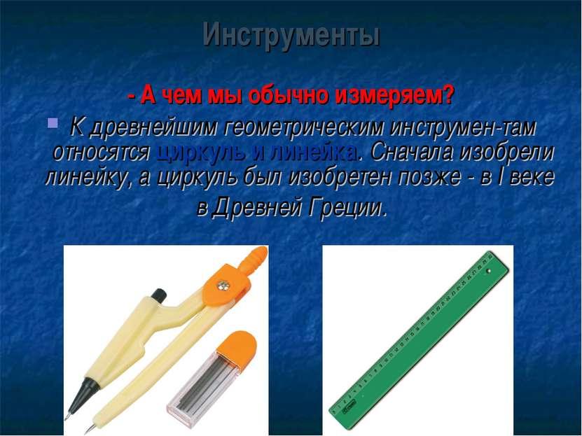 Инструменты - А чем мы обычно измеряем? К древнейшим геометрическим инструмен...