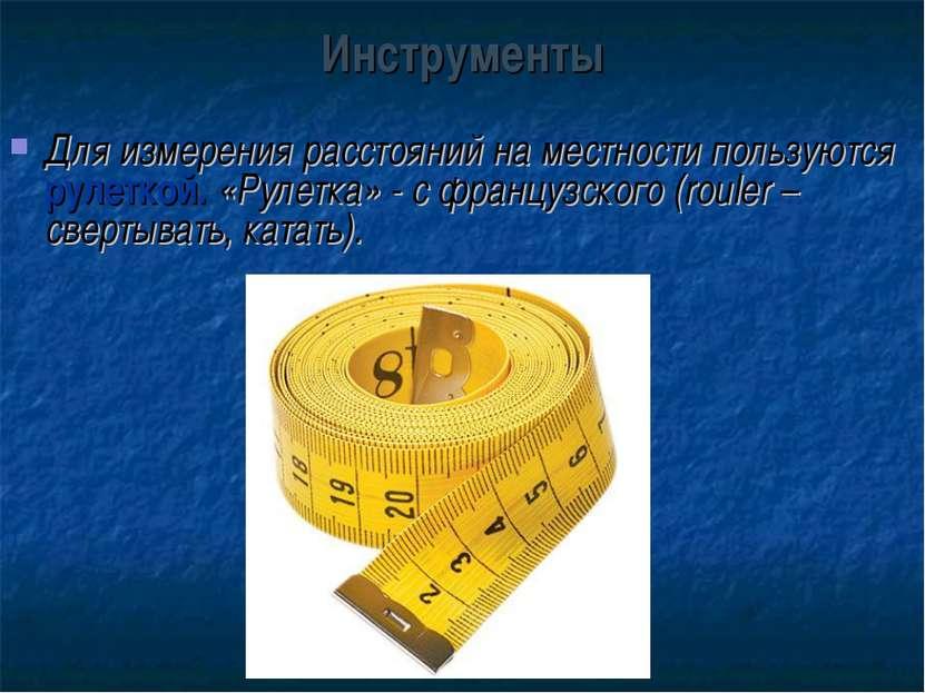 Инструменты Для измерения расстояний на местности пользуются рулеткой. «Рулет...