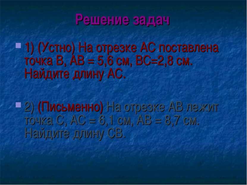 Решение задач 1) (Устно) На отрезке АС поставлена точка В, АВ = 5,6 см, ВС=2,...