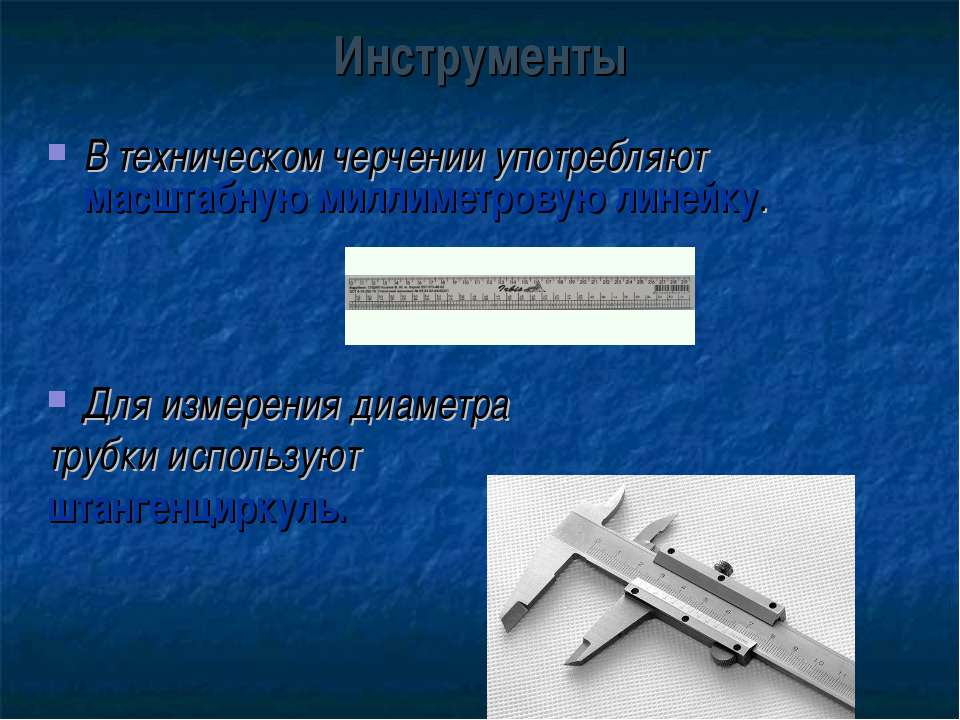 Инструменты В техническом черчении употребляют масштабную миллиметровую линей...