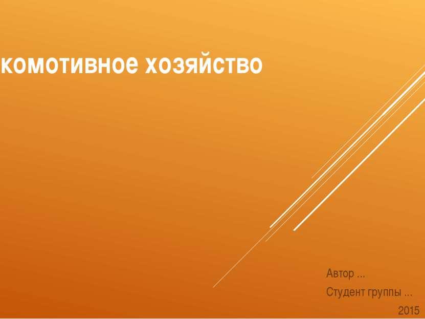Локомотивное хозяйство Автор ... Студент группы ... 2015