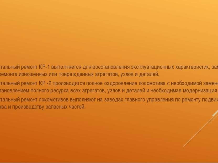 Капитальный ремонт КР-1 выполняется для восстановления эксплуатационных харак...
