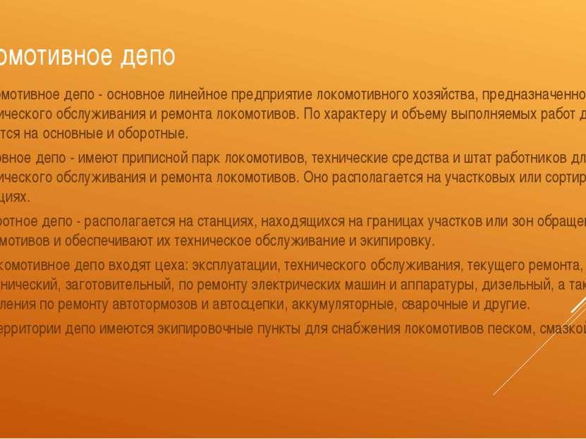 Локомотивное депо Локомотивное депо - основное линейное предприятие локомотив...