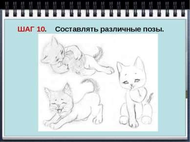 ШАГ 10. Составлять различные позы.