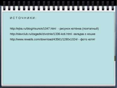 И С Т О Ч Н И К И : http://ejka.ru/blog/risunok/1047.html - рисунок котёнка (...