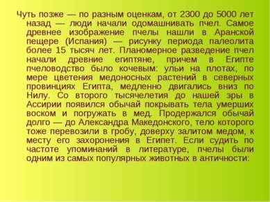 Чуть позже — по разным оценкам, от 2300 до 5000 лет назад — люди начали одома...