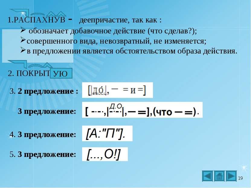 1.РАСПАХНУВ - деепричастие, так как : обозначает добавочное действие (что сде...