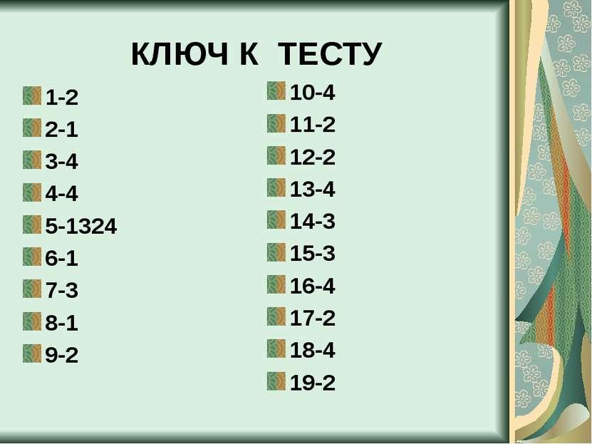 КЛЮЧ К ТЕСТУ 1-2 2-1 3-4 4-4 5-1324 6-1 7-3 8-1 9-2 10-4 11-2 12-2 13-4 14-3 ...