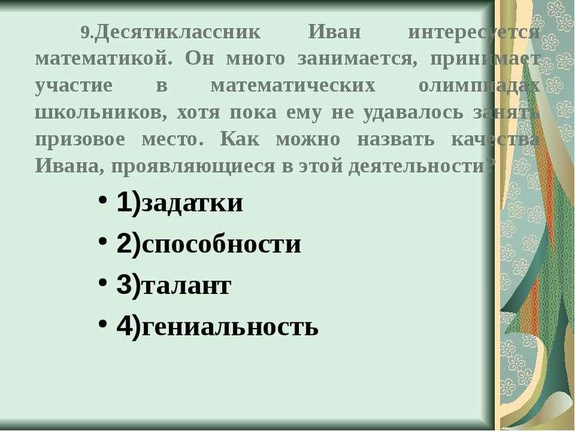 9.Десятиклассник Иван интересуется математикой. Он много занимается, принимае...