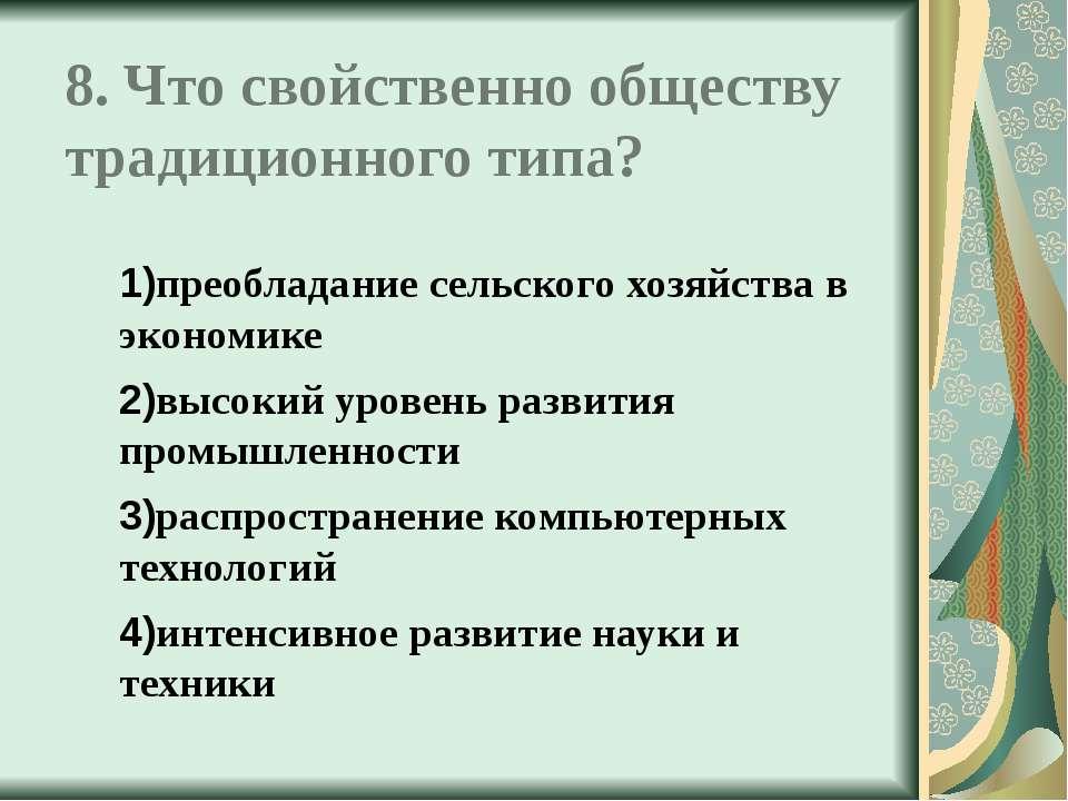 8. Что свойственно обществу традиционного типа? 1)преобладание сельского хозя...