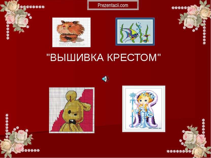 """""""ВЫШИВКА КРЕСТОМ"""" Prezentacii.com"""