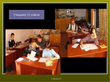 Учащиеся 11 класса Паначёва И.Е Паначёва И.Е