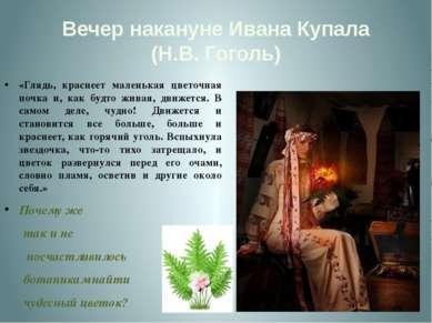 Вечер накануне Ивана Купала (Н.В. Гоголь) «Глядь, краснеет маленькая цветочна...