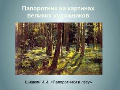 Папоротник на картинах великих художников Шишкин И.И. «Папоротники в лесу»