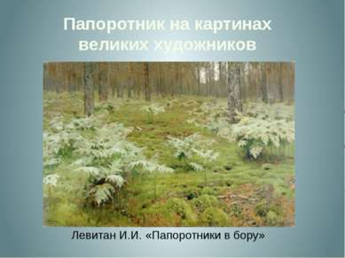 Папоротник на картинах великих художников Левитан И.И. «Папоротники в бору»
