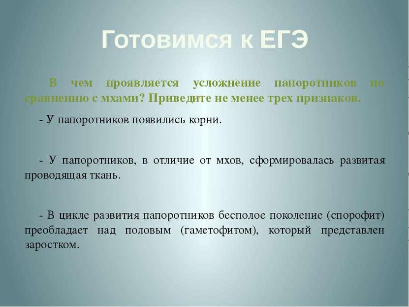 Готовимся к ЕГЭ В чем проявляется усложнение папоротников по сравнению с мхам...
