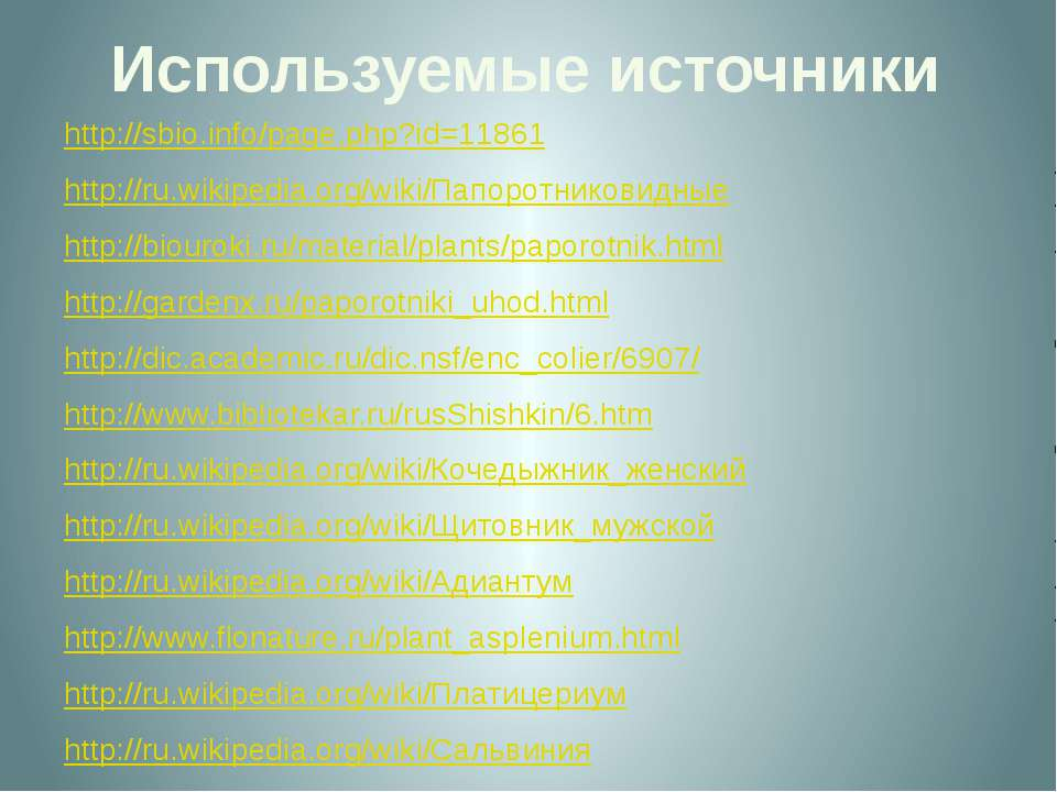Используемые источники http://sbio.info/page.php?id=11861 http://ru.wikipedia...