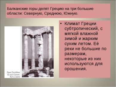 Балканские горы делят Грецию на три большие области: Северную, Среднюю, Южную...
