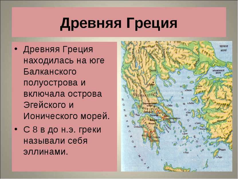 Древняя Греция Древняя Греция находилась на юге Балканского полуострова и вкл...