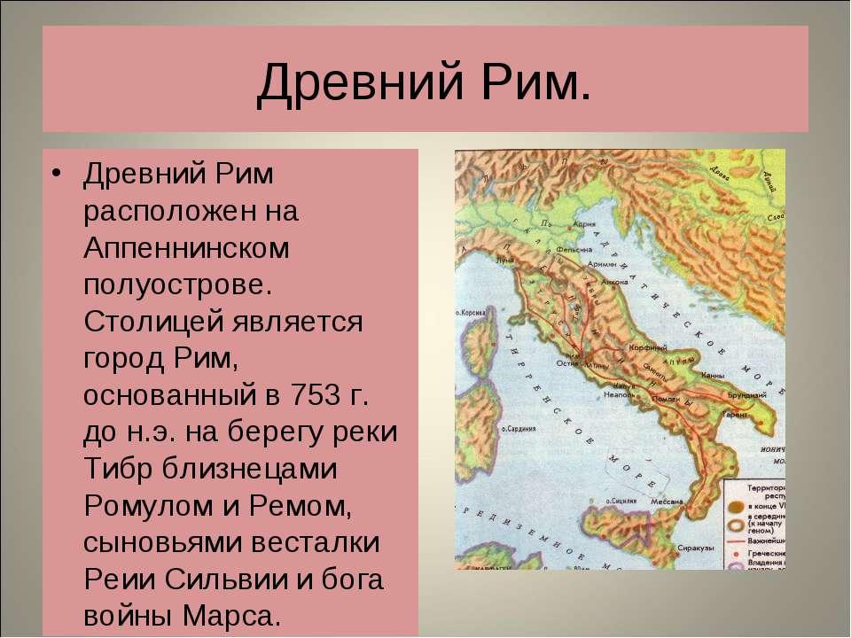 Древний Рим. Древний Рим расположен на Аппеннинском полуострове. Столицей явл...