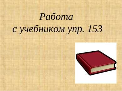 Работа с учебником упр. 153