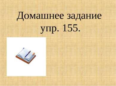 Домашнее задание упр. 155.