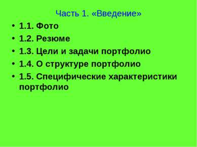 Часть 1. «Введение» 1.1. Фото 1.2. Резюме 1.3. Цели и задачи портфолио 1.4. О...
