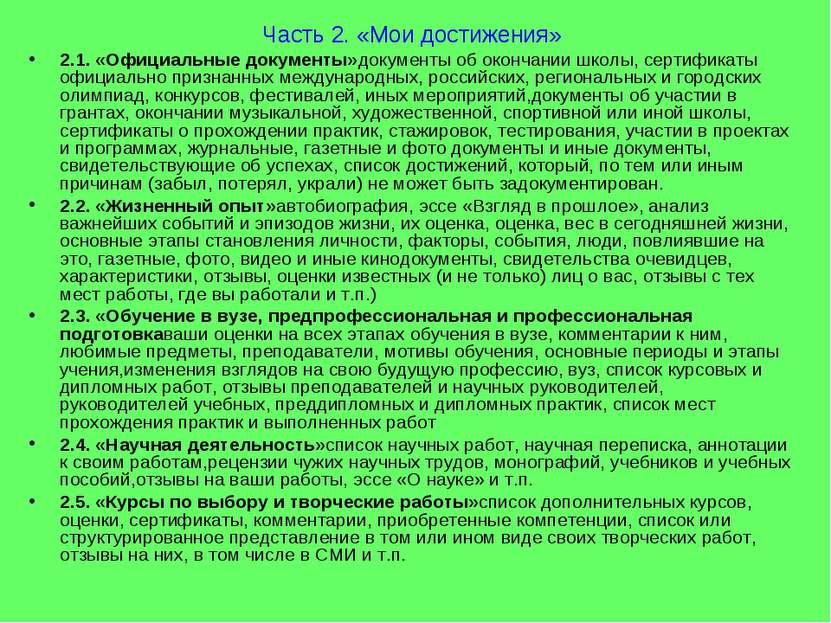 Часть 2. «Мои достижения» 2.1. «Официальные документы»документы об окончании ...