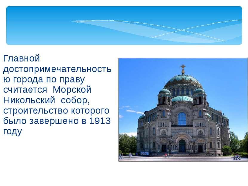 Главной достопримечательностью города по праву считается Морской Никольский с...