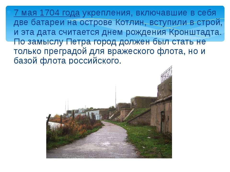 7 мая 1704 года укрепления, включавшие в себя две батареи на острове Котлин, ...